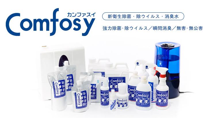 カンファスイ Comfosy 新衛生除菌・除ウィルス・消臭水 強力除菌・除ウィルス/瞬間消臭/無害・無公害