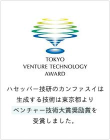 ハセッパー技研のカンファスイ生成する技術は東京都よりベンチャー技術大賞奨励賞を受賞しました。
