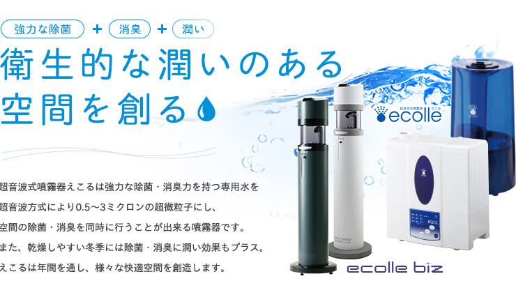 強力な除菌・消臭+潤い 衛生的な潤いのある空間を創る 超音波式噴霧器えこるは強力な除菌・消臭力を持つ専用水「えこる水」を超音波方式により0.5〜3ミクロンの超微粒子にし、空間の除菌・消臭を同時に行うことができる噴霧器です。また、乾燥しやすい冬季には除菌・消臭に潤い効果もプラス。えこるは年間を通し、様々な快適空間を創造します。