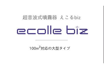 超音波式噴霧器 えこるBiz edcolle biz 100m2対応の大型タイプ