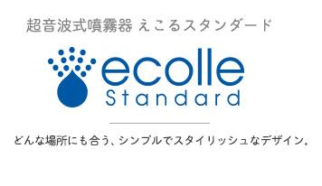 超音波式噴霧器 えこるスタンダード edcolle Standard どんな場所にも合う、シンプルでスタイリッシュなデザイン。
