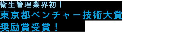 衛生管理業界初!東京都ベンチャー技術大賞奨励賞受賞!